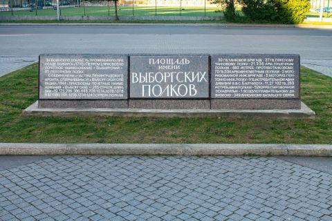 Площадь Выборгских Полков