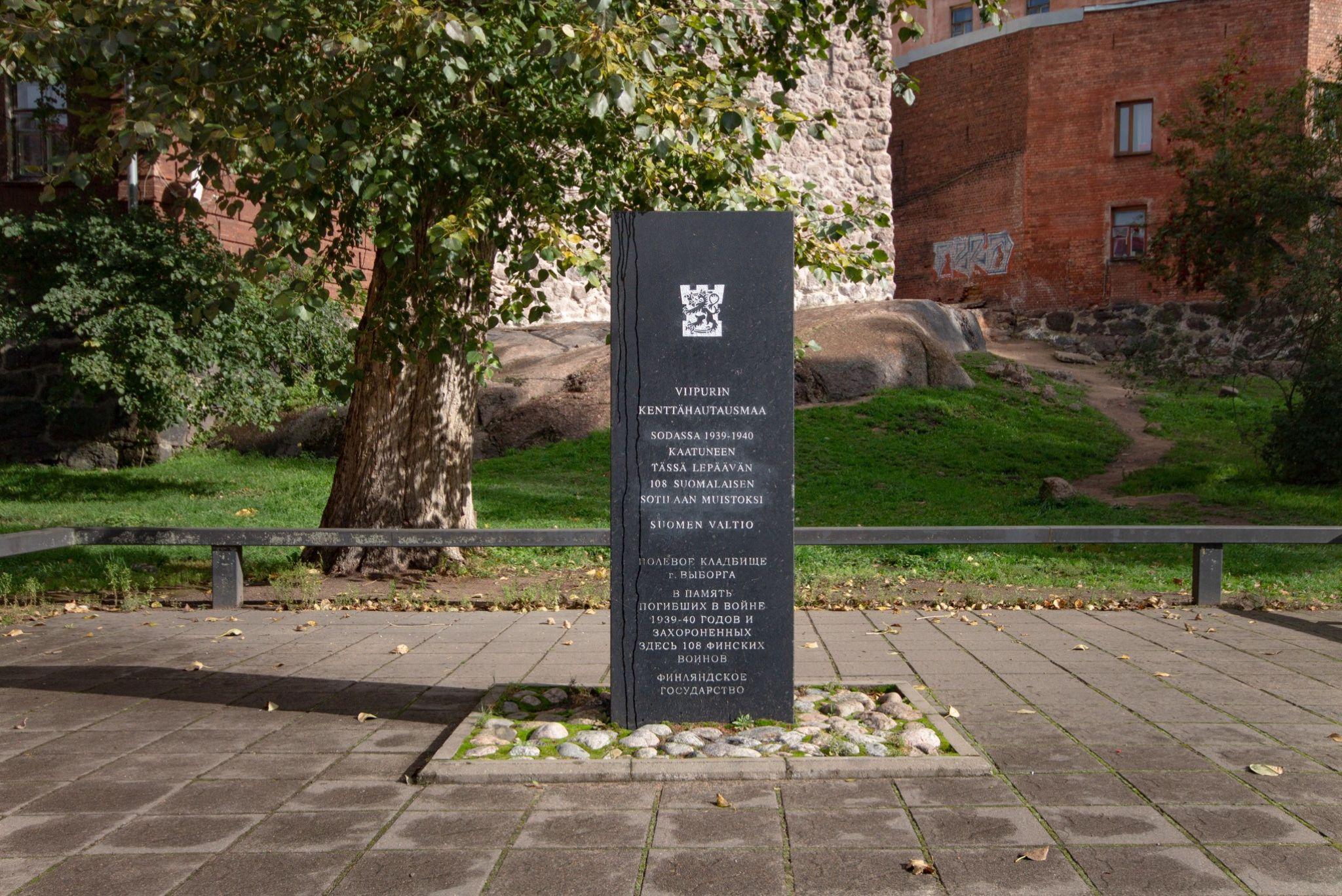 Полевое кладбище финских воинов